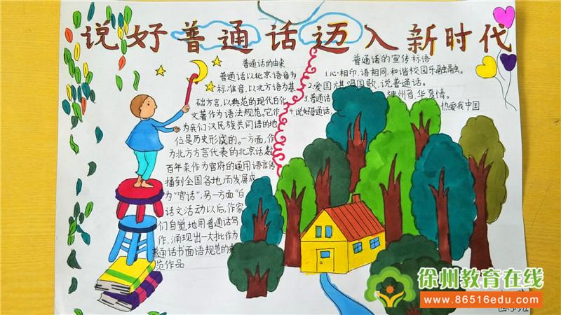 人人都说普通话,手绘小报闪星光——星光小学推普周系列活动之手抄报