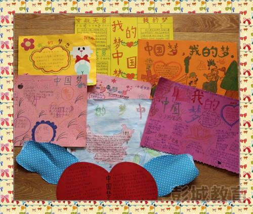 """祥和小学开展了""""我的梦,中国梦""""主题教育活动"""
