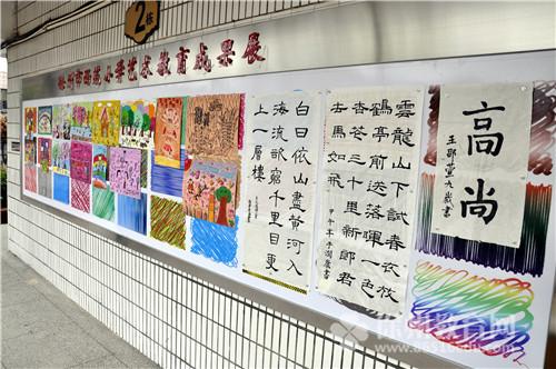 西苑小学:举行美术书法作品展示